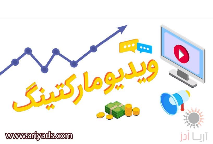 تصویر شماره بازاریابی ویدیوئی
