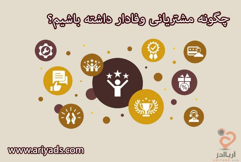 تصویر شماره چگونه مشتریانی وفادار داشته باشیم؟ ( 1 )