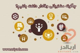 چگونه مشتریانی وفادار داشته باشیم؟ ( 1 )