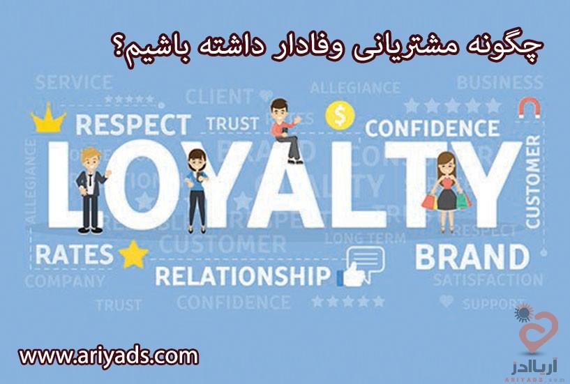 تصویر شماره چگونه مشتریانی وفادار داشته باشیم؟ ( 2 )