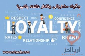 چگونه مشتریانی وفادار داشته باشیم؟ ( 2 )