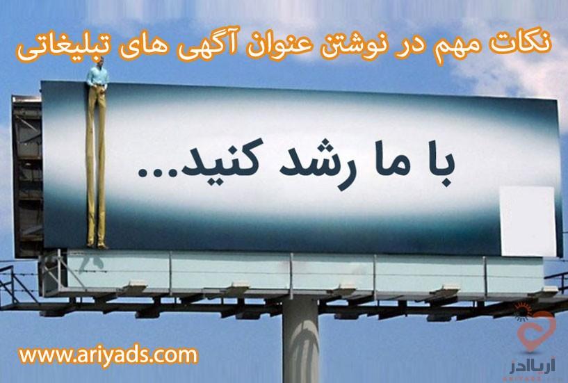 تصویر شماره نکات مهم در نوشتن عنوان آگهی های تبلیغاتی