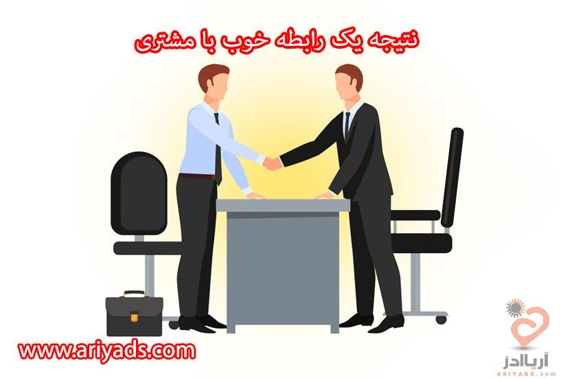 تصویر شماره نتیجه یک رابطه خوب با مشتری