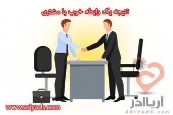 نتیجه یک رابطه خوب با مشتری