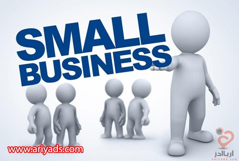 تصویر شماره  اختصاص زمان و بودجه مناسب به کسب و کارهای کوچک