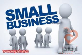 اختصاص زمان و بودجه مناسب به کسب و کارهای کوچک