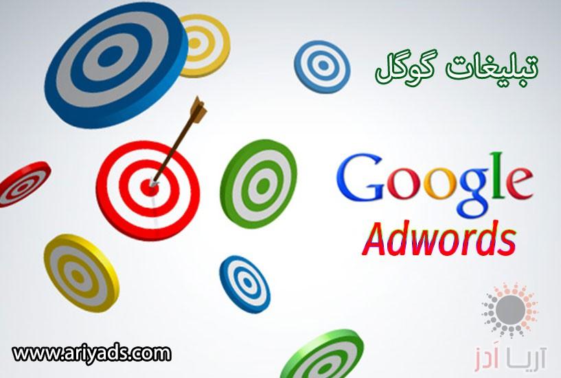 تصویر شماره تبلیغات گوگل