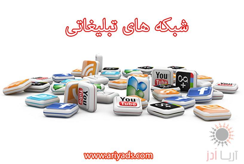 تصویر شماره شبکه های تبلیغاتی