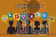 شبکه های تبلیغاتی
