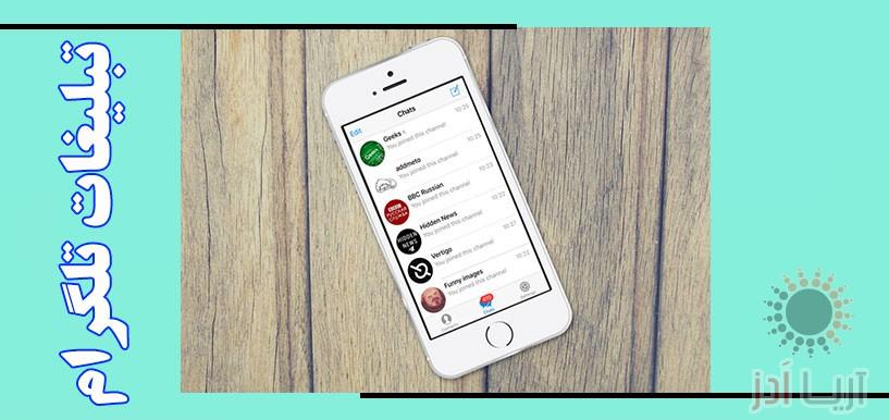 تصویر شماره تبلیغات تلگرام