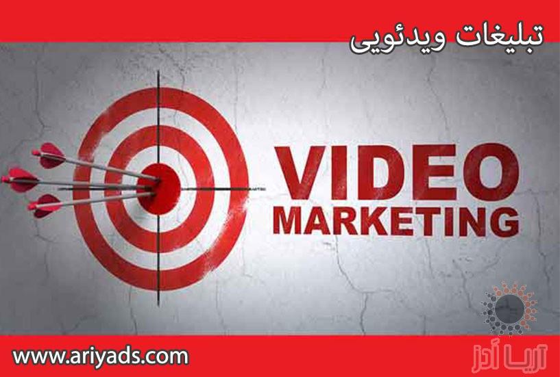تصویر شماره تبلیغات ویدیویی