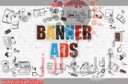 تبلیغات بنری