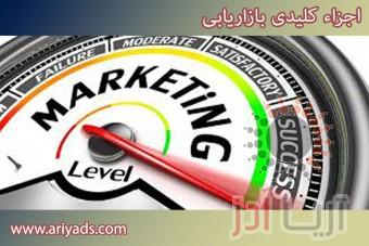 اجزاء کلیدی بازاریابی