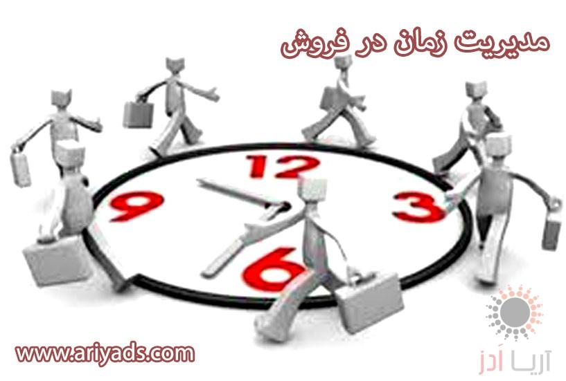 تصویر شماره نکات مدیریت زمان در فروش