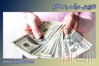 افزایش درآمد با 4 گام